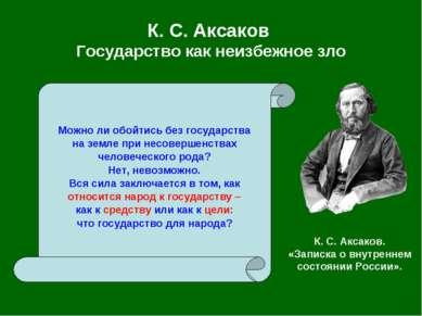 К. С.Аксаков Государство как неизбежное зло Можно ли обойтись без государств...