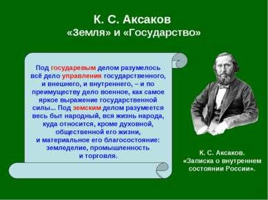 К. С.Аксаков «Земля» и «Государство» Под государевым делом разумелось всё де...