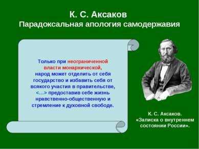 К. С.Аксаков Парадоксальная апология самодержавия Только при неограниченной ...