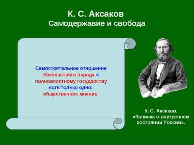 К. С.Аксаков Самодержавие и свобода Самостоятельное отношение безвластного н...