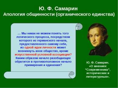 Ю. Ф.Самарин Апология общинности (органического единства) … Мы никак не може...