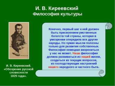 И. В.Киреевский Философия культуры Конечно, первый шаг к ней должен быть при...