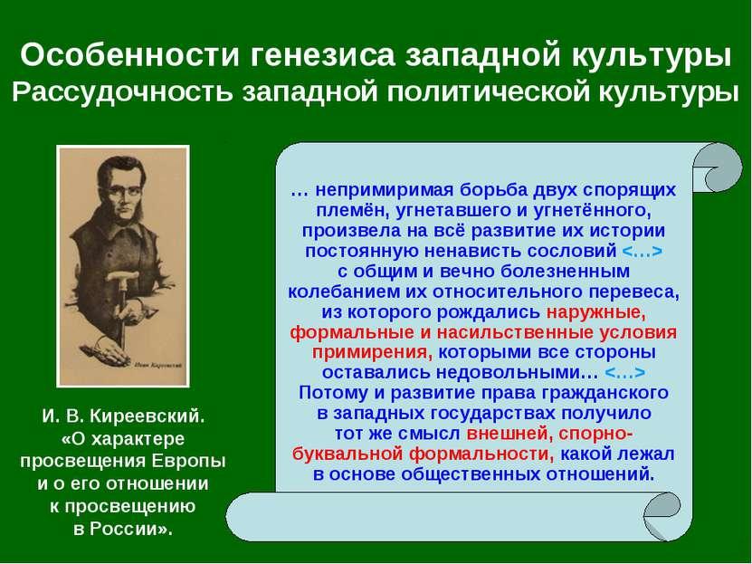 Особенности генезиса западной культуры Рассудочность западной политической ку...