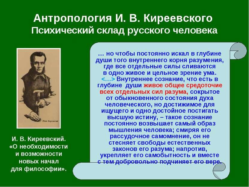 Антропология И. В.Киреевского Психический склад русского человека … но чтобы...