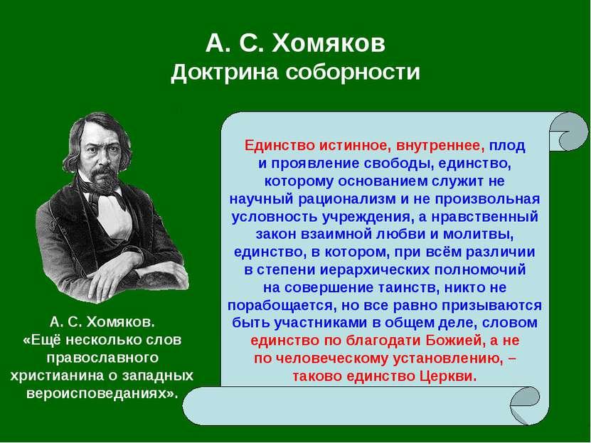 А. С.Хомяков Доктрина соборности Единство истинное, внутреннее, плод и прояв...