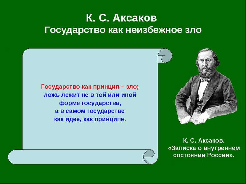 К. С.Аксаков Государство как неизбежное зло Государство как принцип – зло; л...