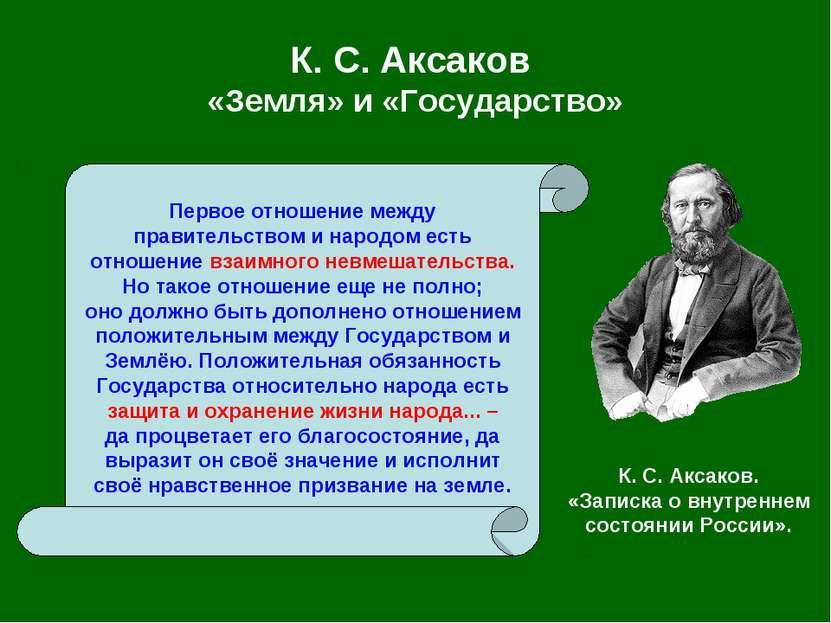 К. С.Аксаков «Земля» и «Государство» Первое отношение между правительством и...