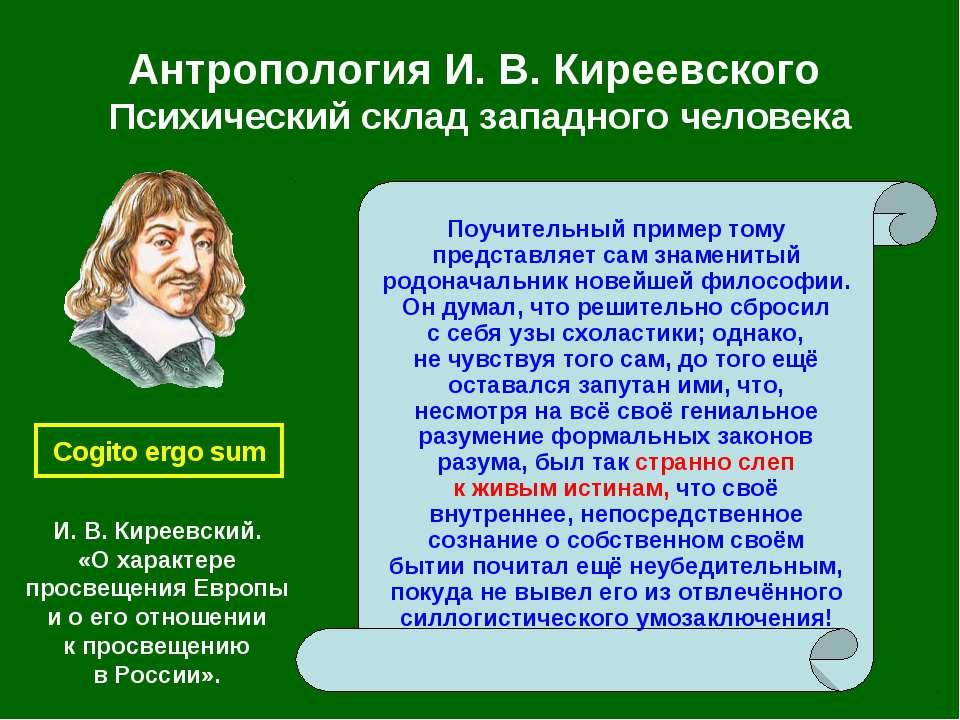 Антропология И. В.Киреевского Психический склад западного человека Поучитель...