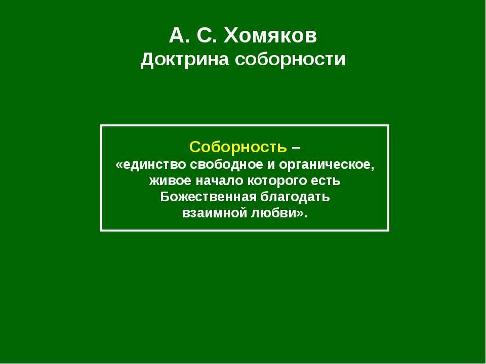 А. С.Хомяков Доктрина соборности Соборность – «единство свободное и органиче...