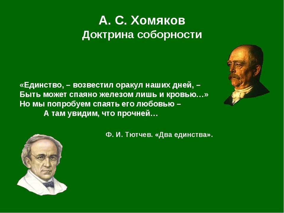 «Единство, – возвестил оракул наших дней, – Быть может спаяно железом лишь и ...