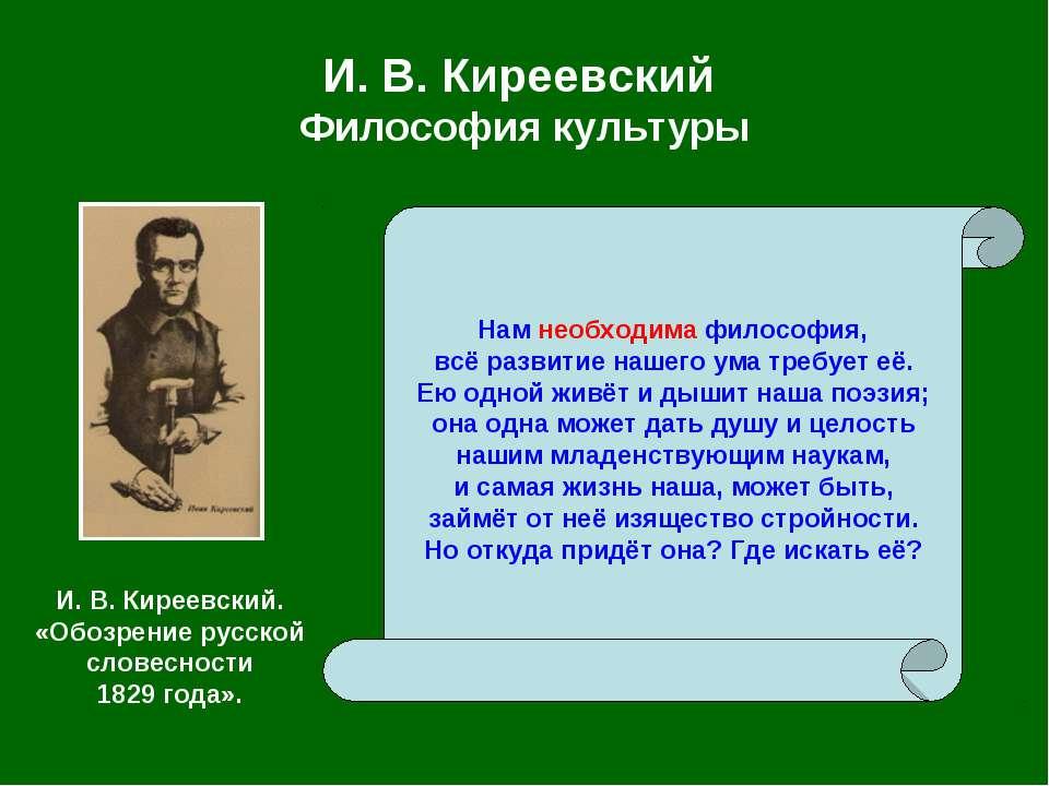 И. В.Киреевский Философия культуры Нам необходима философия, всё развитие на...