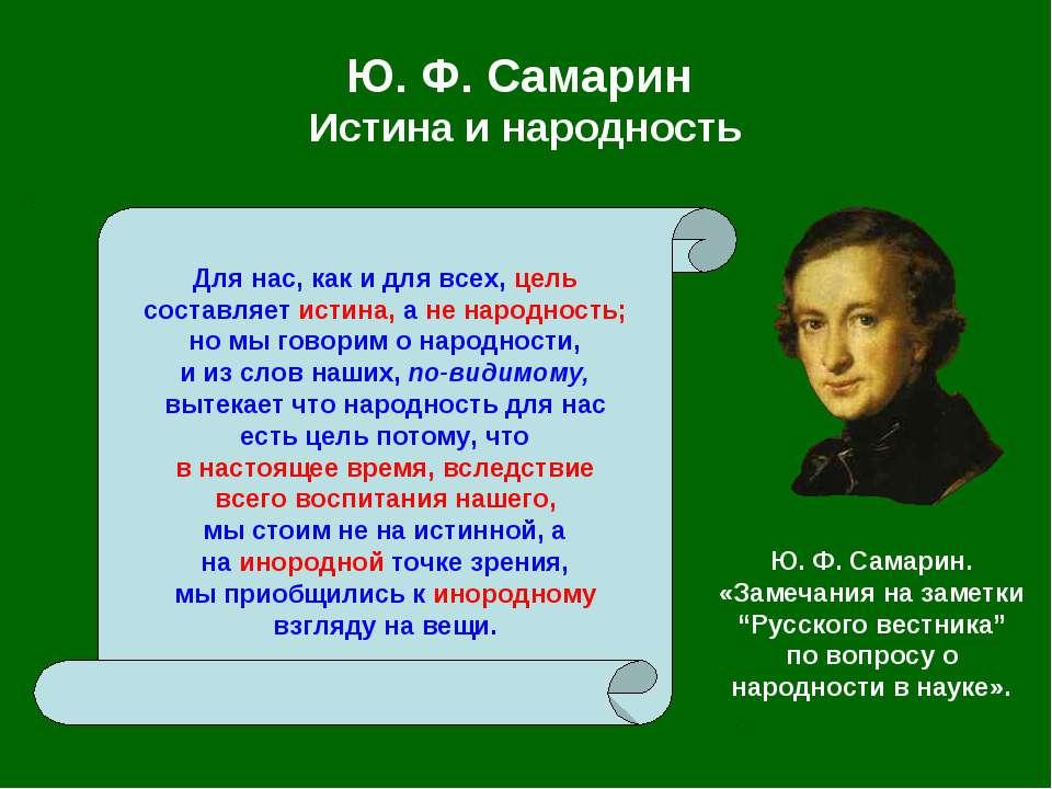 Ю. Ф.Самарин Истина и народность Для нас, как и для всех, цель составляет ис...