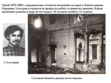 Зимой 1879-1880 г. народовольцы готовили покушение на царя в Зимнем дворце. Н...