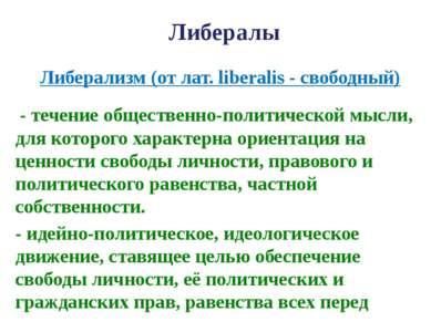 Либералы - течение общественно-политической мысли, для которого характерна ор...