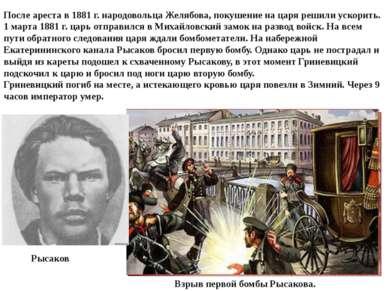 После ареста в 1881 г. народовольца Желябова, покушение на царя решили ускори...