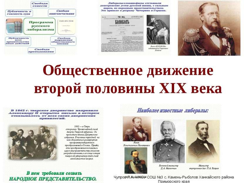 Общественное движение второй половины XIX века Чупров Л.А. МКОУ СОШ №3 с. Кам...
