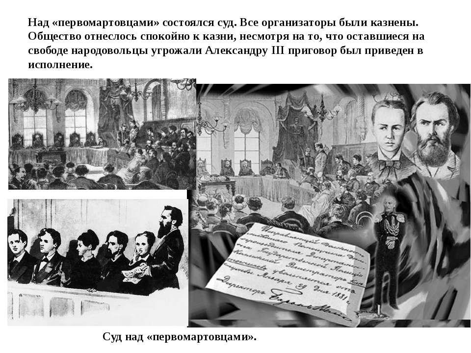 Над «первомартовцами» состоялся суд. Все организаторы были казнены. Общество ...