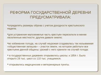 РЕФОРМА ГОСУДАРСТВЕННОЙ ДЕРЕВНИ ПРЕДУСМАТРИВАЛА: определять размеры оброка с ...