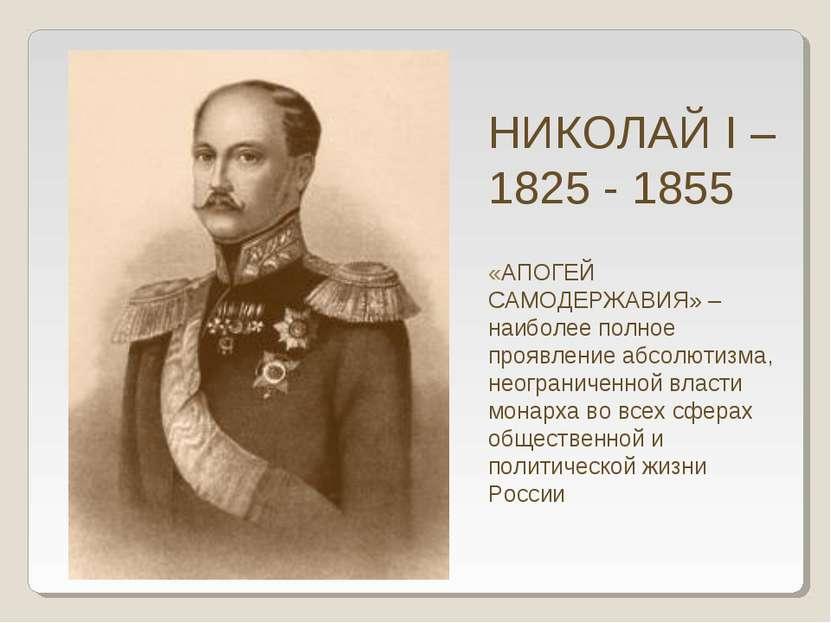 НИКОЛАЙ I – 1825 - 1855 «АПОГЕЙ САМОДЕРЖАВИЯ» – наиболее полное проявление аб...