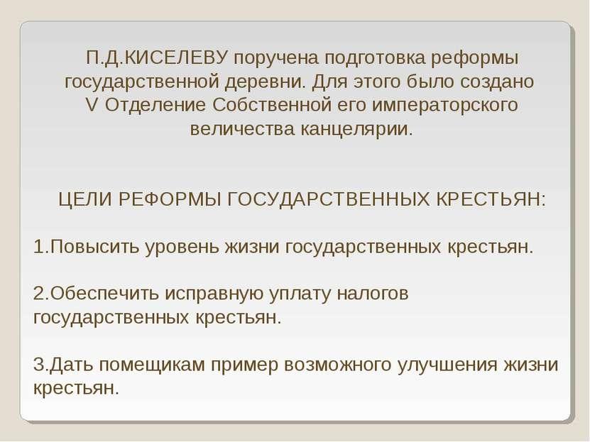 П.Д.КИСЕЛЕВУ поручена подготовка реформы государственной деревни. Для этого б...