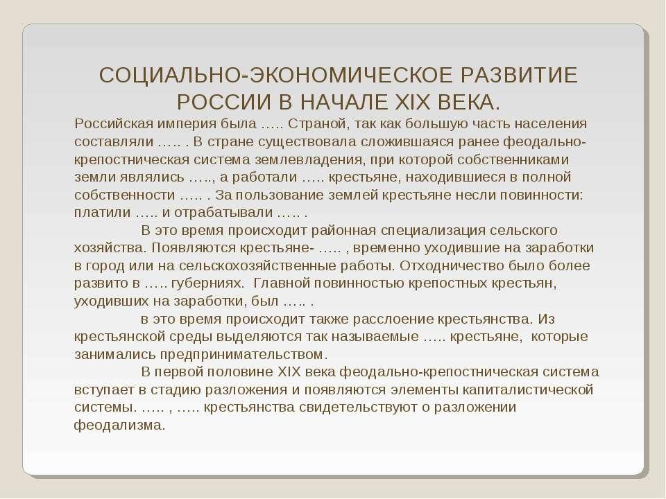 СОЦИАЛЬНО-ЭКОНОМИЧЕСКОЕ РАЗВИТИЕ РОССИИ В НАЧАЛЕ XIX ВЕКА. Российская империя...