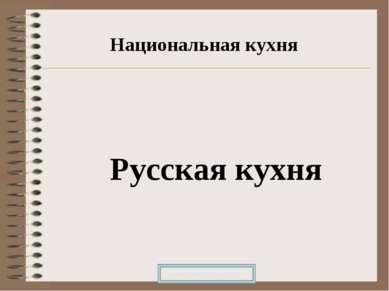 Национальная кухня Русская кухня