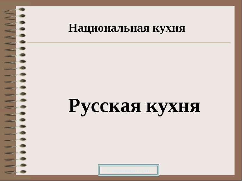 Национальная кухня Русская кухня Prezentacii.com