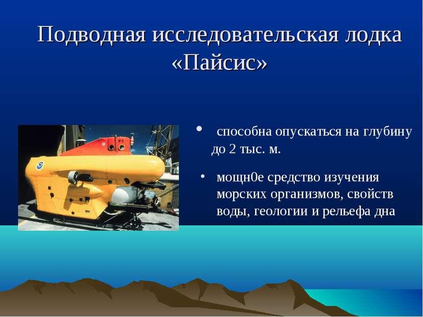 Подводная исследовательская лодка «Пайсис» способна опускаться на глубину до ...