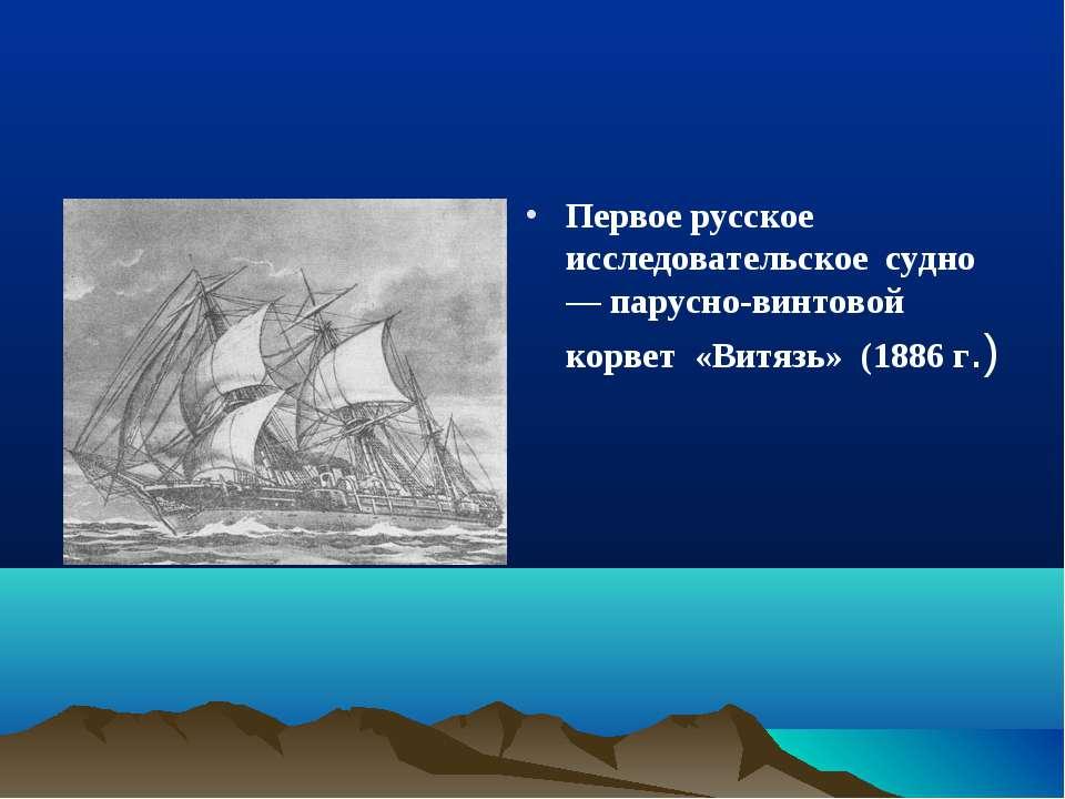 Первое русское исследовательское судно — парусно-винтовой корвет «Витязь» (18...