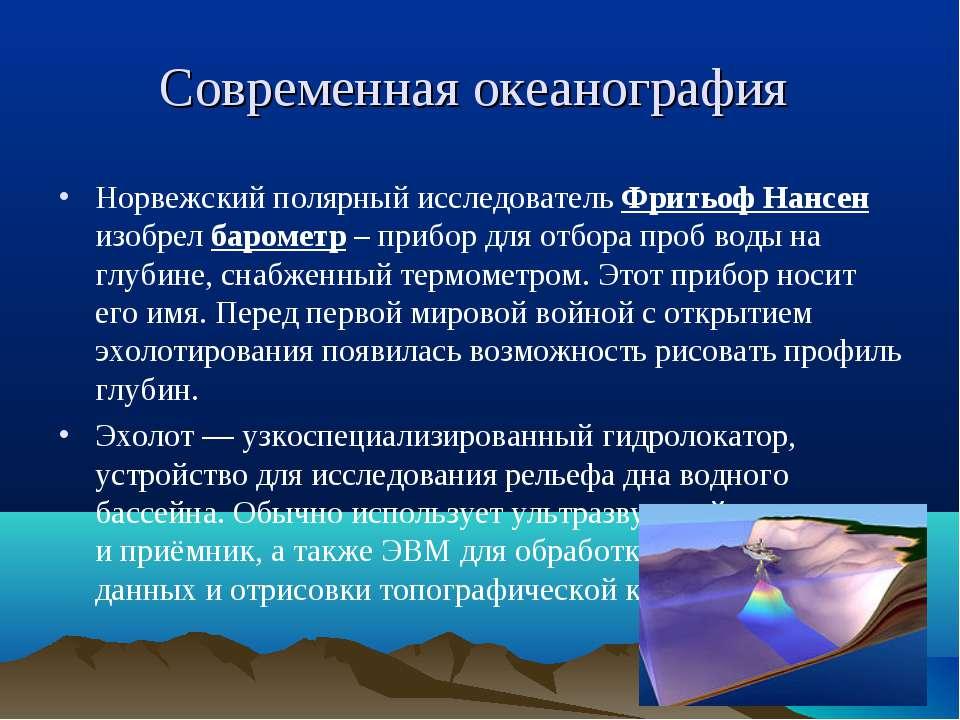 Современная океанография Норвежский полярный исследователь Фритьоф Нансен изо...