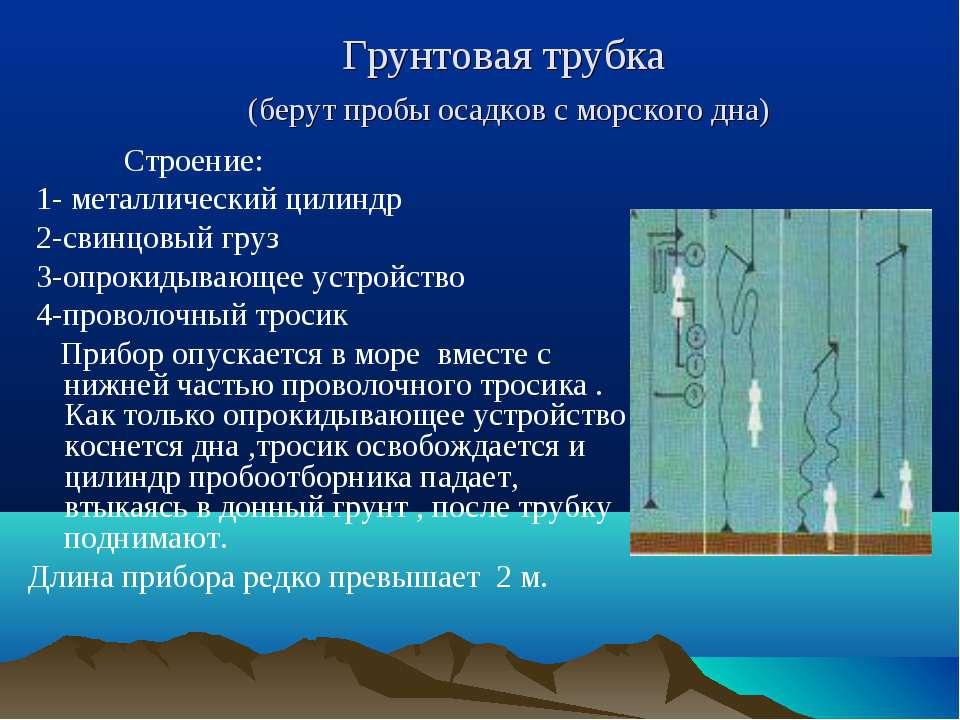 Грунтовая трубка (берут пробы осадков с морского дна) Строение: 1- металличес...