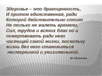 Здоровье – это драгоценность, И притом единственная, ради Которой действитель...