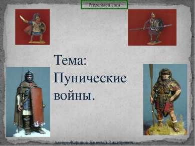 Тема: Пунические войны. Автор: Жаринов Николай Викторович.