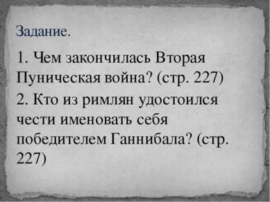 1. Чем закончилась Вторая Пуническая война? (стр. 227) 2. Кто из римлян удост...