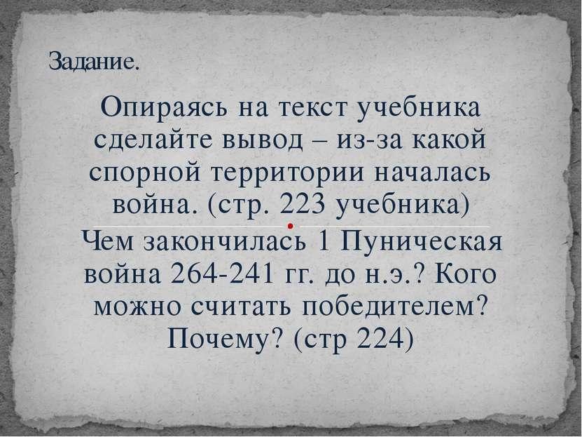 Опираясь на текст учебника сделайте вывод – из-за какой спорной территории на...