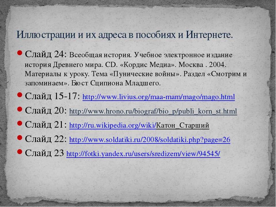 Слайд 24: Всеобщая история. Учебное электронное издание история Древнего мира...
