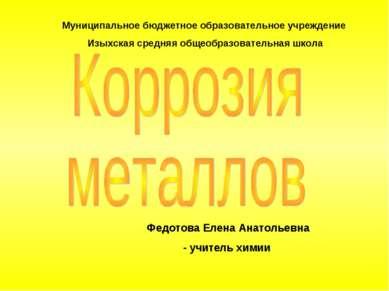 Федотова Елена Анатольевна - учитель химии Муниципальное бюджетное образовате...