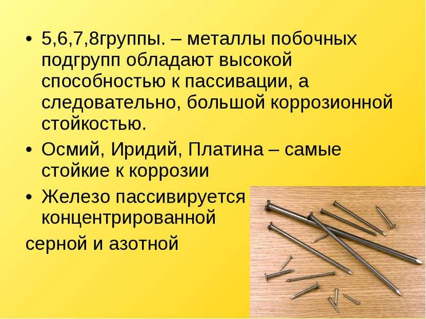 5,6,7,8группы. – металлы побочных подгрупп обладают высокой способностью к па...