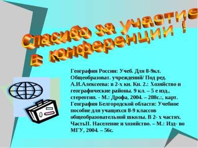 География России: Учеб. Для 8-9кл. Общеобразоват. учреждений/ Под ред. А.И.Ал...
