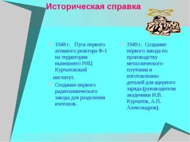 Историческая справка 1948 г. Пуск первого атомного реактора Ф-1 на территор...