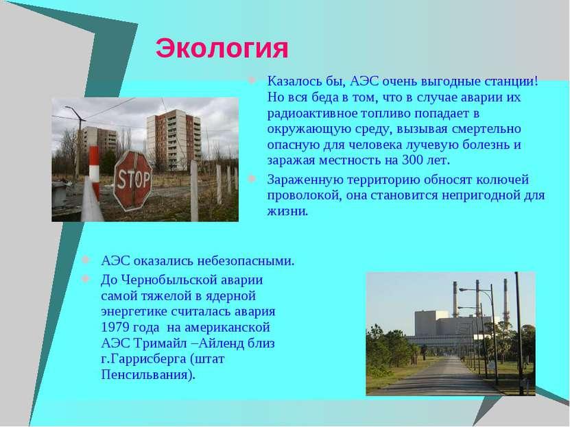 Экология АЭС оказались небезопасными. До Чернобыльской аварии самой тяжелой в...
