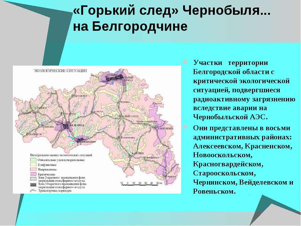 «Горький след» Чернобыля... на Белгородчине Участки территории Белгородской о...