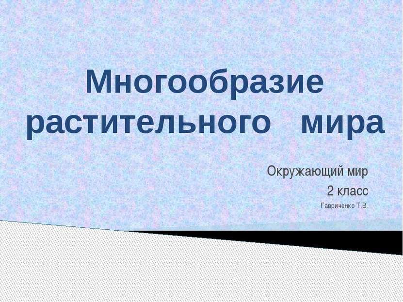 Окружающий мир 2 класс Гавриченко Т.В. Многообразие растительного мира