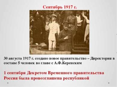 Сентябрь 1917 г. 30 августа 1917 г. создано новое правительство – Директория ...