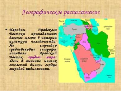 Географическое расположение Народам Арабского Востока принадлежит важное мест...