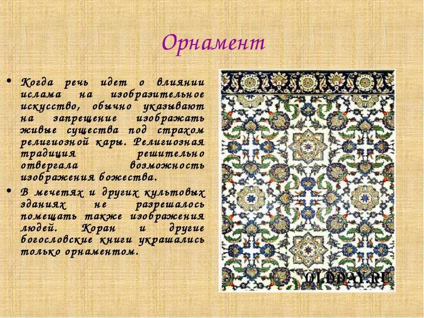 Орнамент Когда речь идет о влиянии ислама на изобразительное искусство, обычн...