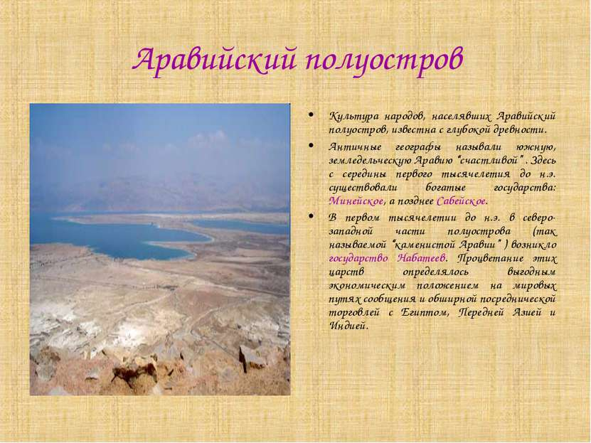 Аравийский полуостров Культура народов, населявших Аравийский полуостров, изв...