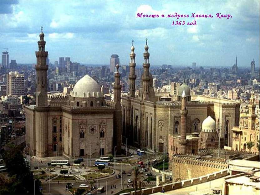 Мечеть и медресе Хасана, Каир, 1363 год.