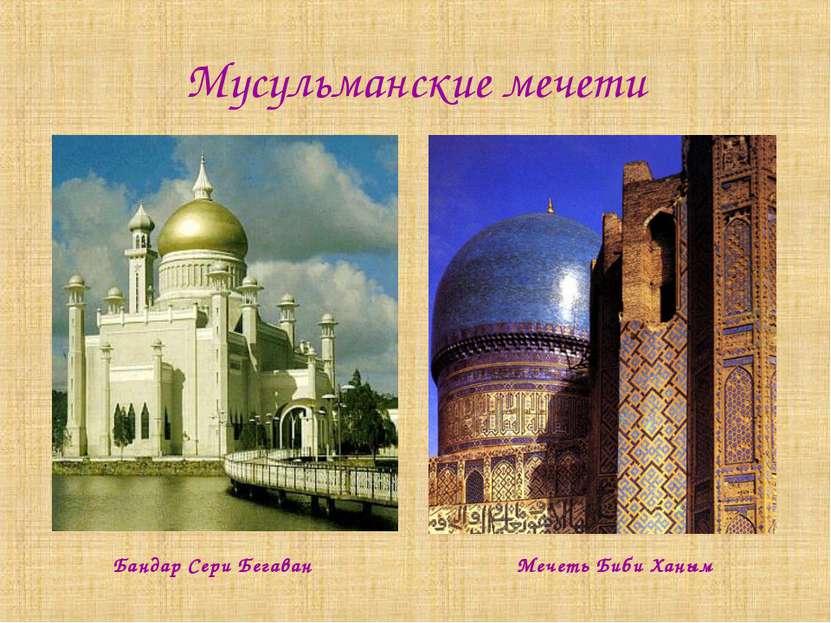 Мусульманские мечети Бандар Сери Бегаван Мечеть Биби Ханым