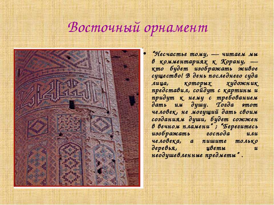 """Восточный орнамент """"Несчастье тому, — читаем мы в комментариях к Корану, — кт..."""